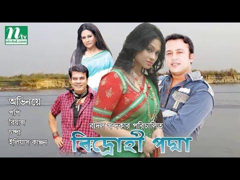 Xxx Mp4 Popular Bangla Movie Bidrohi Padma Riaz Popy Ilias Kanchan Champa 3gp Sex