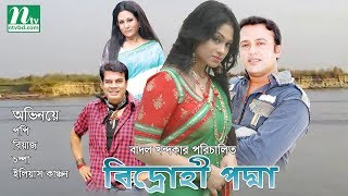 Bangla Cinema Bidrohi Padma (বিদ্রোহী পদ্মা) by Popy, Riaz, Champa, IIias Kanchan | NTV Bangla Movie