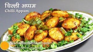 Appam Manchurian Recipe - Chilli Appam Recipe