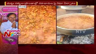 Food committee Chairman krishna Rao Say About Food Arrangements for TRS Party Plenary Meeting || NTV