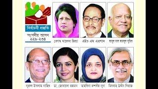 দেখুন আগামী নির্বাচনে  সিলেট জেলায় কে কোন আসনে  প্রার্থী , who is the candidate of  Sylhet district