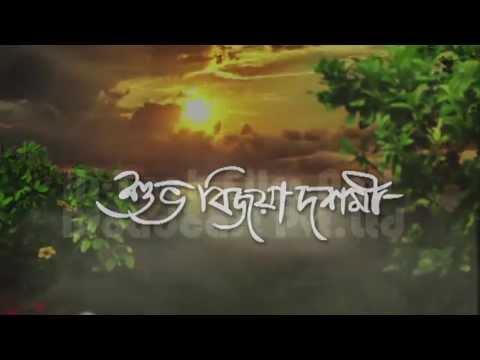 Shubho Bijoya Dasami