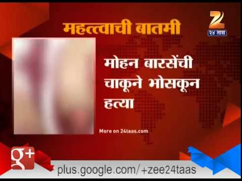 Jalgaon : Bhusaval Ex-corporator Mohan Barse's Murder