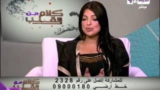 كلام من القلب - نصائح لعلاج حبوب الوجه - د. سمر العمريطي - Kalam men El qaleb