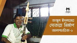 Dotara Adda With Tajul Islam Beg - 1 || Dotara