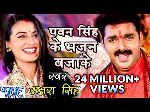 Xxx Mp4 पवन सिंह के भजन बजाके Akshra Singh Dular Devi Maiya Ke Bhojpuri Devi Geet 2018 3gp Sex
