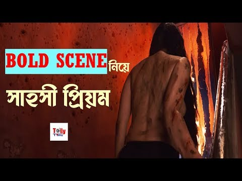 Xxx Mp4 নিজের Bold Scene নিয়ে এ কী বললেন Prriyam 3gp Sex