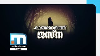 Where Is Jesna?-Special programme -Special Programme| Mathrubhumi News