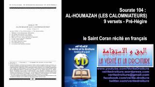 Sourat 104 AL-HOUMAZAH (LES CALOMNIATEURS)Coran récité français seulement- mp3- veritedroiture.fr
