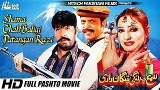 SHAMA CHAH BALIGI PATANGAN RAZI (FULL PASHTO FILM) SHAHID KHAN & JAHANGIR KHAN - LATEST PASHTO MOVIE