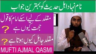 Muqallid jahil Q hota aur Uske imam ka qaul hujjat Q hota hai | Answer by Mufti Ajmal Qasmi DB