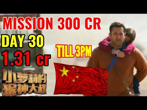 BAJRANGI BHAIJAAN BOX OFFICE COLLECTION IN CHINA ON DAY 30 TILL 3PM   SALMAN KHAN   MIND BLOWING
