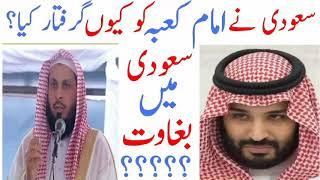 Saudi Arab Latest News Live Urdu Hindi | Imam Kaaba Vs Muhammad Bin Salman | Sahil Tricks