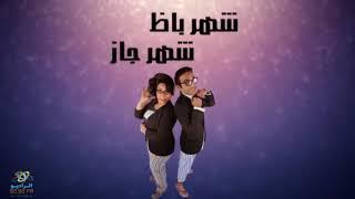 شهرجاز و شهرباظ |  كابتن مهدي و محمد صلاح ! | مع محمد نشأت و إيمان السيد