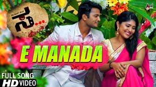 SA | E Manada | Kannada HD Video Song 2016 | JK | Vijaya Suriya | Samyuktha | Hemanth Hegde