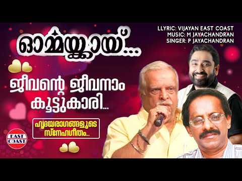 Jeevante Jeevanaam with Lyrics | Ormakkai ( Ninakkai Series) | P.Jayachandran