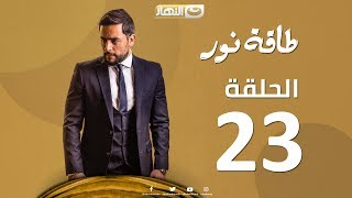 Episode 23 - Taqet Nour Series | الحلقة الثالثة و العشرون - مسلسل طاقة نور