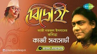 Bidrohi | Recitation by Kazi Sabyasachi | Kazi Nazrul Islam | Bengali Audio Jukebox