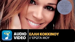 Έλλη Κοκκίνου - Έρωτα Μου | Elli Kokkinou - Erota Mou (Official Audio Video HQ)