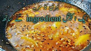 Raw Mango Ki Lonji | Keri Ka Murabba | Sweet And Sour Murabba