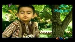 Funny Persian Kid بچه های خنده دار فارسی