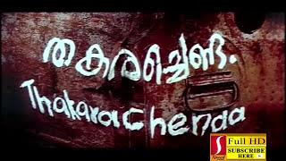 Thakarachenda Malayalam Full Movie | HD 1080 | Srinivasan Movie |  Family Entertainer Movie