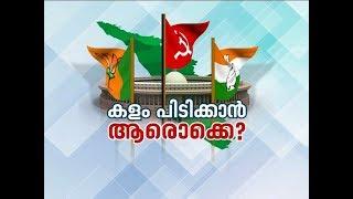 Loktantrik Janata Dal demands Vadakara seat for upcoming Lok sabha Election