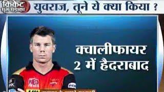 SRH vs KKR, IPL 2016 Playoffs: Yuvraj Hit 44 Runs, SRH Beat Gambhir's KKR | Cricket Ki Baat