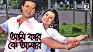 Ami Kar | Bangla Movie Song | Shakib Khan | Purnima | Monir Khan