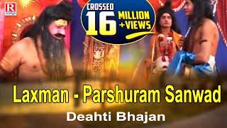Laxman - Parshuram Sanwad    लष्मण -पशुराम संवाद    Deahti Bhajan Rajput Cassettes# Brijesh Shastri