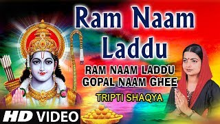 Ram Naam Laddu Ram Krishna Bhajan By TRIPTI SHAQYA I Full HD Video I Ram Naam Laddu Gopal Naam Ghee