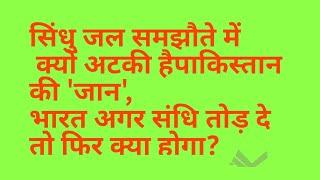 Sindhu JAL samjhauta between India Pakistan latest news