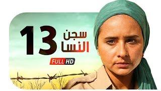 مسلسل سجن النسا HD - الحلقة الثالثة عشر ( 13 ) - نيللي كريم / درة / روبي - Segn El nesa Series Ep13