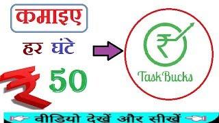 play quiz and earn a lots of paytm cash by taskbucks(In Hindi)