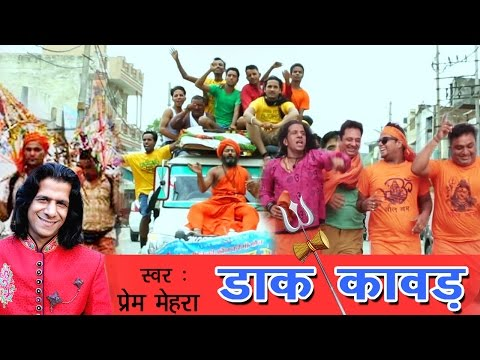 Xxx Mp4 Bhole Baba Bhajan Dak Kawad डाक कावड़ New Kawad Bhajan 2016 Dak Kawad Song Prem Mehra 3gp Sex