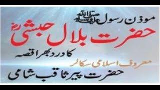 Hazrat Bilal Habshi (R.A) Ka waqia | Emotional Bayan | Hazrat Pir Saqib Shami |