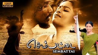 Sembattai tamil movie | new tamil movie 2016 | Dilipan | Gowri Nambiar | Sreejith