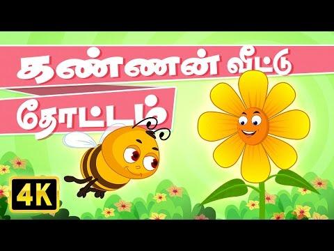 கண்ணன் வீட்டு தோட்டம் (Kannan Veetu Thotam) | Vedikkai Padalgal | Chellame Chellam | Tamil Rhymes