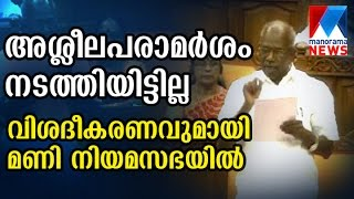 M M Mani gets C M back  in Assembly  | Manorama News