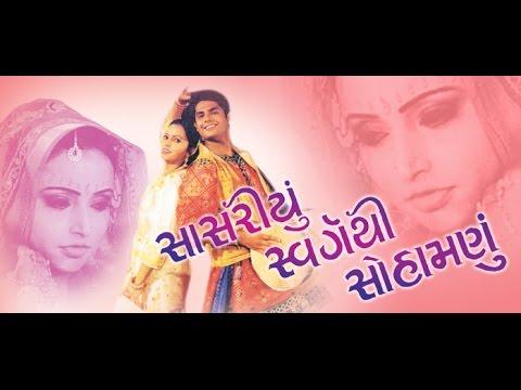 Sasariyu Swarg Thi Suhamnu Super Hit New Gujarati Movies Full Anand Raaj Rajshree Kirti Rawal