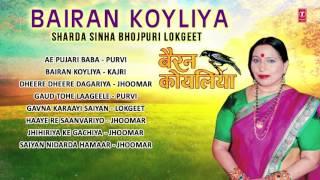 SHARDA SINHA - BAIRAN KOYLIYA | BHOJPURI AUDIO SONGS JUKEBOX | T-SERIES HAMAARBHOJPURI