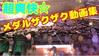 【メダルゲーム】メダル落ちすぎ!爽快な大当たり動画集!