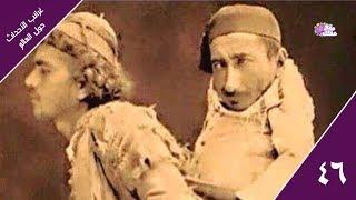 شخصان فى جسد واحد !! | غرائب الاحداث - الحلقة 46