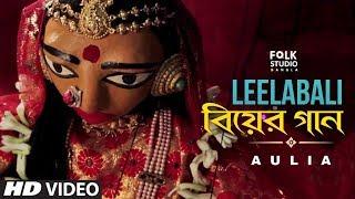 Leelabali (Biyer Gaan) ft. Aulia | Bangla Wedding Song | Folk Studio Bangla 2017
