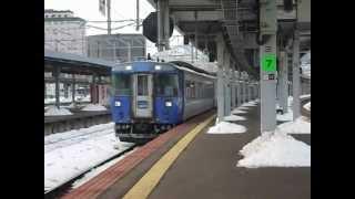 キハ183系特急北斗 札幌行き函館発車(気笛付)