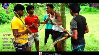 আম চোর | Aam Chor Bangla New Funny Video 2017 | SD jibon Team | HD