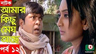 Bangla Natok | Amar Kisu Megh Ase | EP-12 | Serial Drama | Mosharraf Karim, Monira Mithu