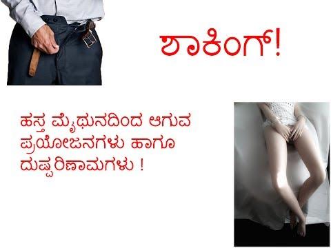 Xxx Mp4 Hasthmythunadinda Aguva Prayojana Haagu Dushparinamagalu Personal Doctor Shocking 3gp Sex