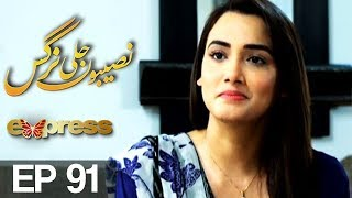 Naseebon Jali Nargis - Episode 91 uploaded on 31-08-2017 422 views