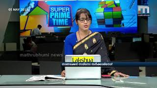 Shame For State Or Government?| Super Prime Time| Part 2| Mathrubhumi News
